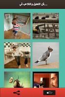 Screenshot of فن التعديل والتلاعب في الصور