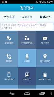 폰키퍼 - screenshot thumbnail