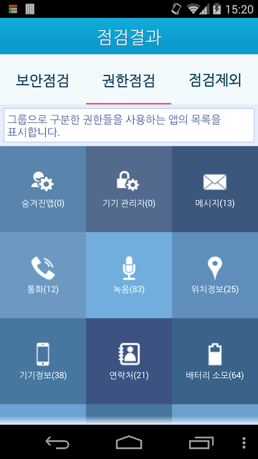 폰키퍼 - screenshot