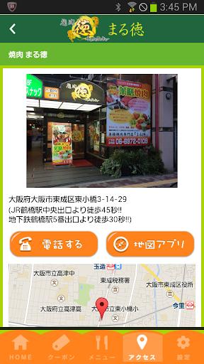 無料生活Appの本格焼肉・薬膳焼肉 まる徳|記事Game
