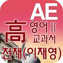고등 영어Ⅱ 교과서 영단어 천재(이) icon
