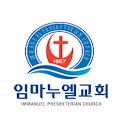 창원임마누엘교회 logo