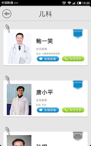 玩免費健康APP|下載百度上海名医 app不用錢|硬是要APP