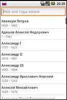 Screenshot of ЕГЭ Отечественная история PRO