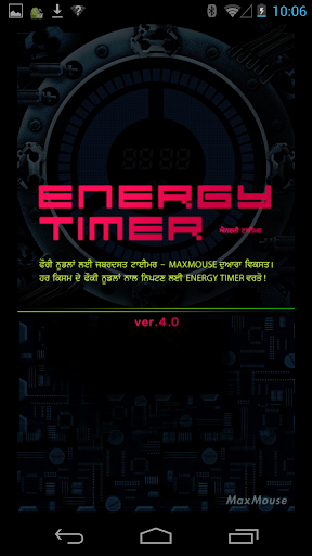 Energy Timer Punjabi English