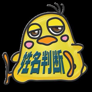 姓名判断 Lite 娛樂 LOGO-玩APPs