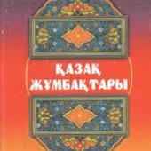 Загадки на казахском языке