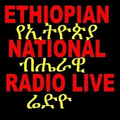 ETHIOPIAN NATIONAL RADIO LIVE