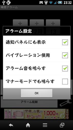 無料工具Appの瞬間アラーム|記事Game