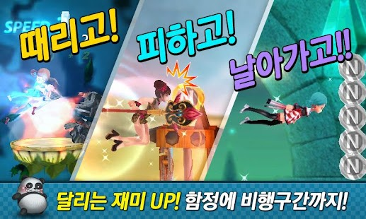 쉽고 빠른 러시앤대시 for kakao - screenshot thumbnail