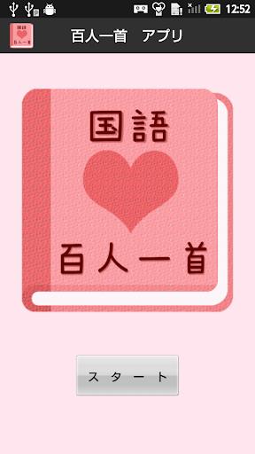 【無料】百人一首アプリ:歌名も歌人も覚えよう 女子用