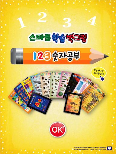 【免費教育App】123 숫자공부-APP點子
