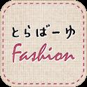 とらばーゆFashion logo