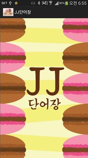 JJ단어학습장
