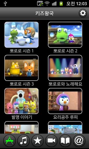 키즈왕국 동영상 동요천국