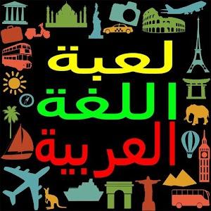 لعبة اللغة العربية for Android
