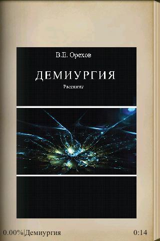 Demiurgiya in Russian book