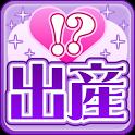 できちゃった!?出産日チェッカー icon