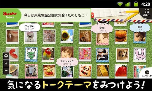 東京電話公園 - ユーザー同士のガチトーク -