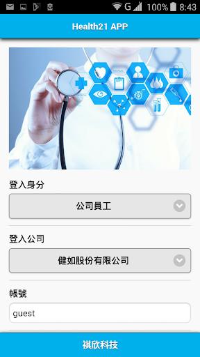 醫療器材行動管理