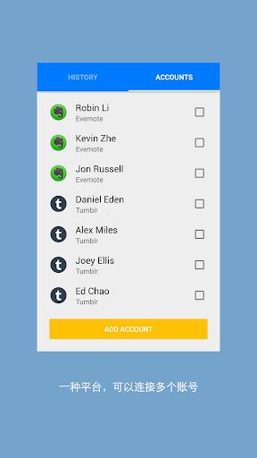 玩免費社交APP|下載MShare - 一键批量分享社交平台 app不用錢|硬是要APP