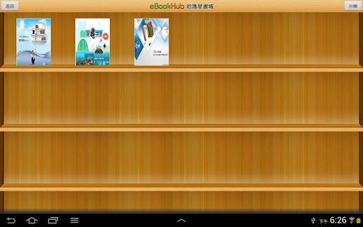 【免費書籍App】eBookHub-APP點子