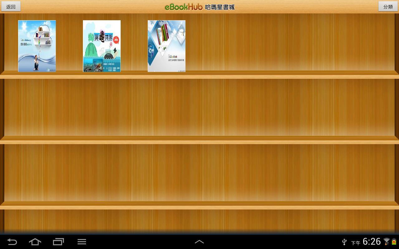 雲端書櫃分享平台 - screenshot