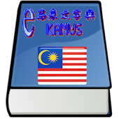 eKamus 马来文字典 Malay Chinese Dictionary