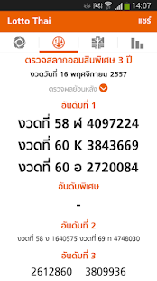 Lotto Thai(ตรวจผลสลาก) - screenshot thumbnail