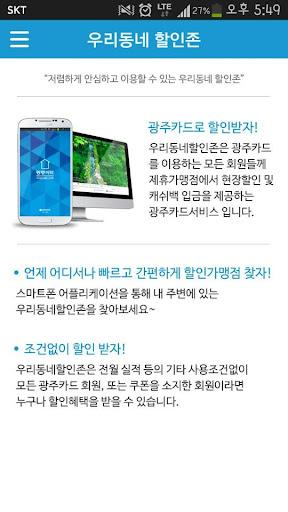 5~40 파격적인 할인 - 광주은행 우리동네할인존