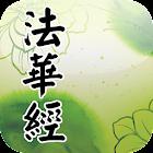 法华经(经文) icon