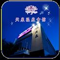 南投埔里鯉魚潭-天泉溫泉會館 logo