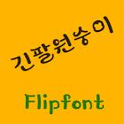 YDGibbon Korean Flipfont icon