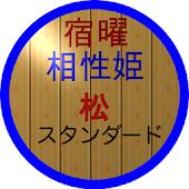 宿曜相性姫 松 Standard