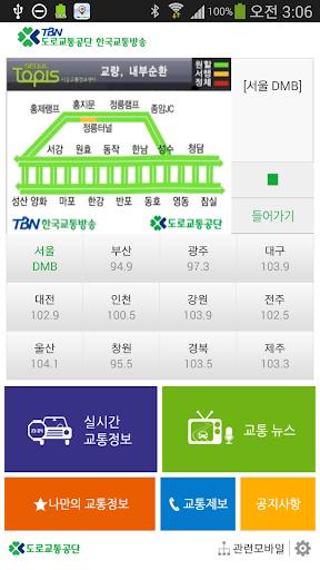 交通運輸必備APP下載|TBN교통방송 好玩app不花錢|綠色工廠好玩App