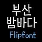 YDBusansea Korean Flipfont icon