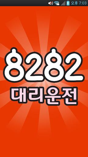 8282대리운전