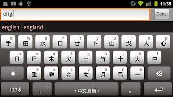 Screenshot of Cangjie IME Plugin 倉頡5