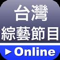 台灣綜藝節目線上看-最新熱門綜藝節目線上收看 icon