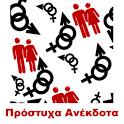 Πρόστυχα Ανέκδοτα - Anekdota icon