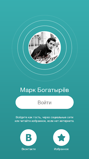 Марк Богатырёв