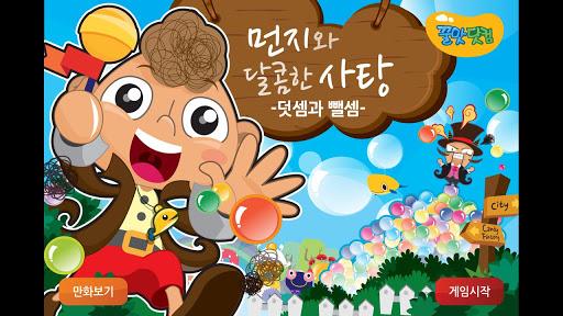 먼지와 달콤한 사탕공장 II