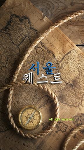 서울 퀘스트