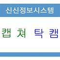 캡쳐탁캠 icon