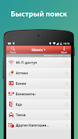 Screenshot of Минск - городской гид