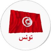 Actualités Tunisie-أخبار تونس