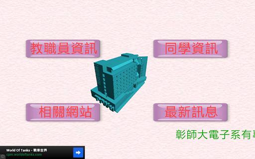 彰師大電子系APP 2.0