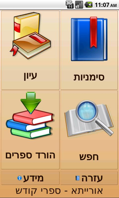 Orayta Jewish books - screenshot