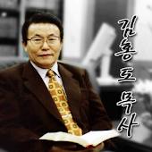 김홍도 목사