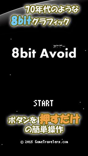 8bit Avoid -避けゲー スコアアタック!-